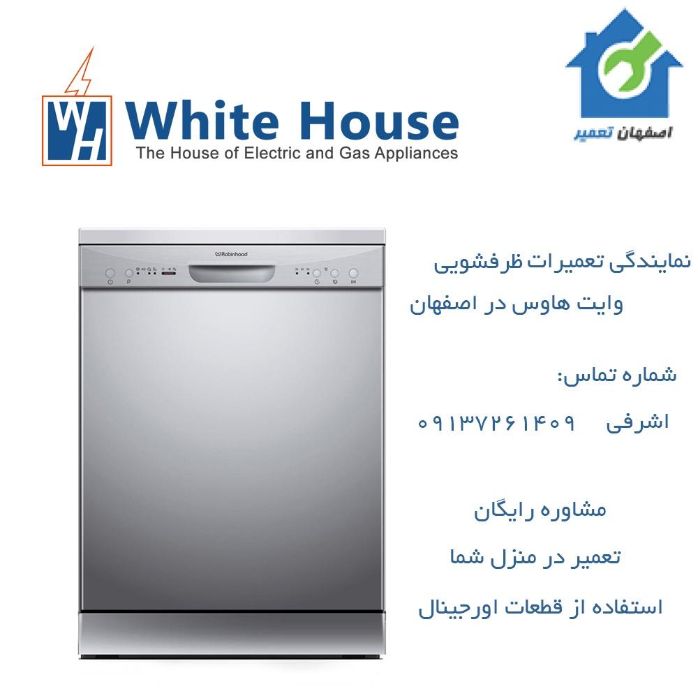 نمایندگی تعمیرات ظرفشویی وایت هاوس در اصفهان