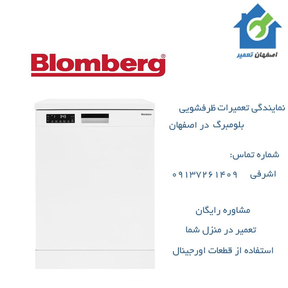 تعمیر ظرفشویی بلومبرگ در اصفهان
