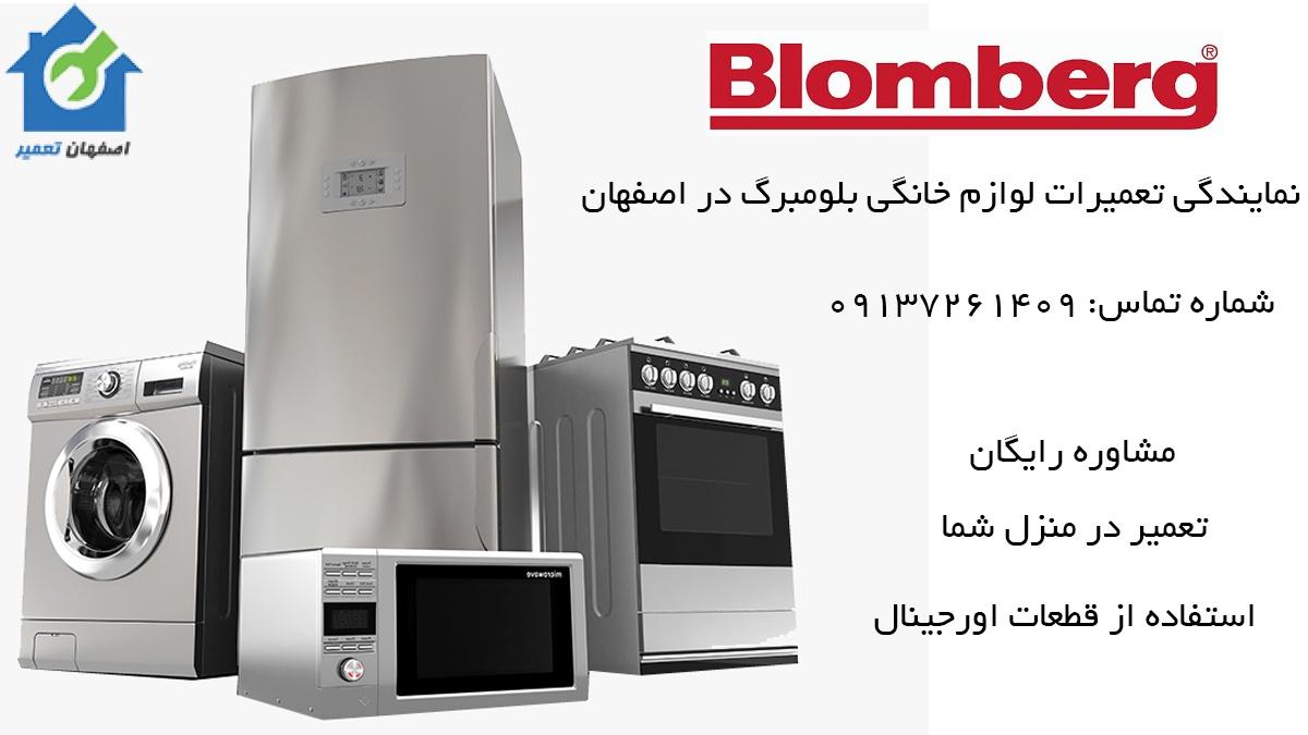 نمایندگی تعمیرات بلومبرگ در اصفهان