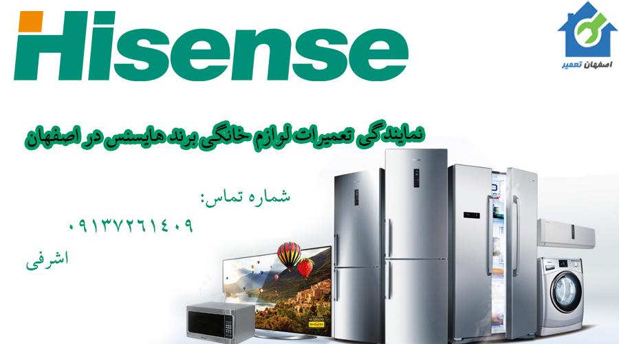 نمایندگی تعمیرات هایسنس در اصفهان