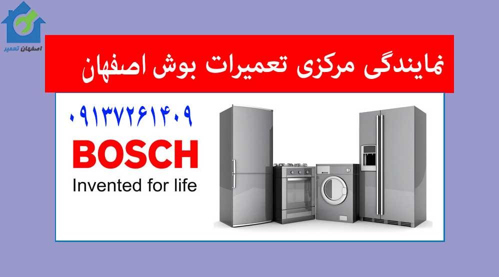 تعمیر یخچال بوش در اصفهان