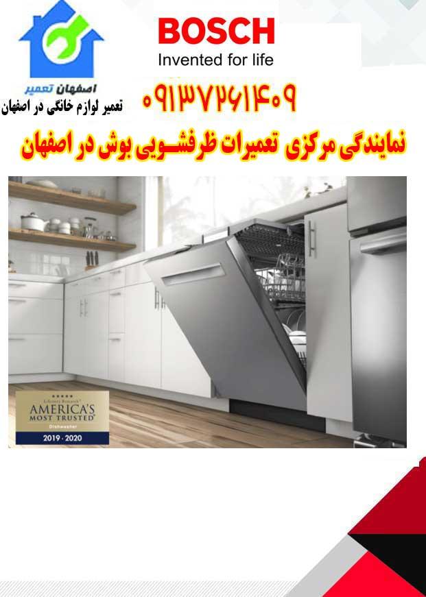 تعمیر ظرفشویی بوش در اصفهان