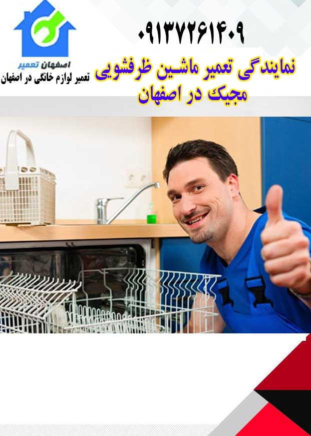 مجیک در اصفهان