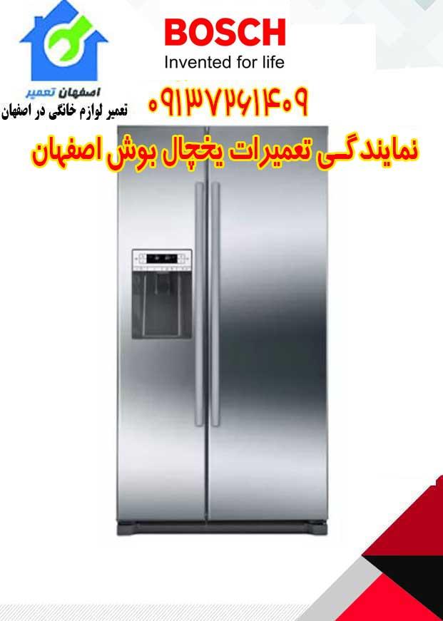 بوش اصفهان