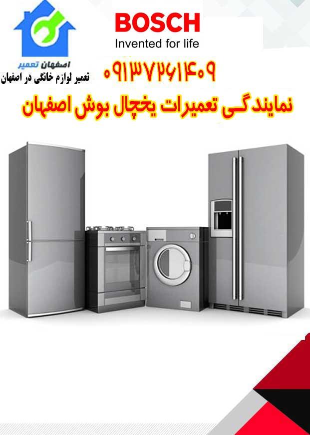 نمایندگی تعمیرات یخچال بوش در اصفهان