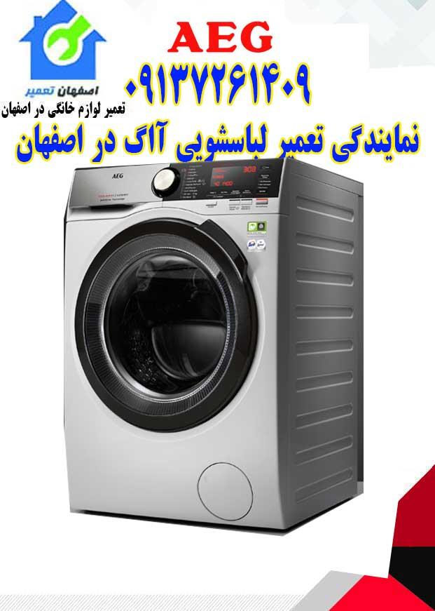 تعمیر لباسشویی آاگ اصفهان