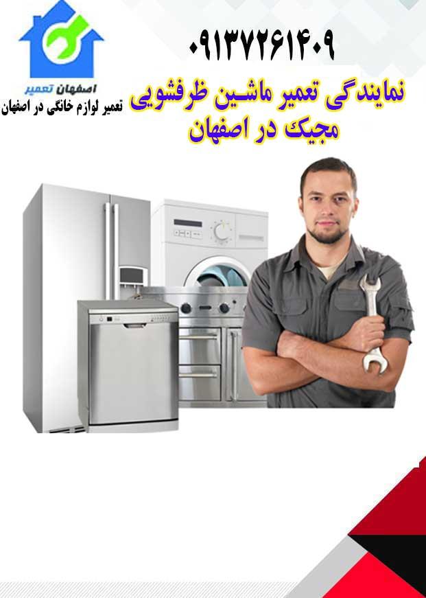 تعمیر ظرفشویی مجیک در اصفهان