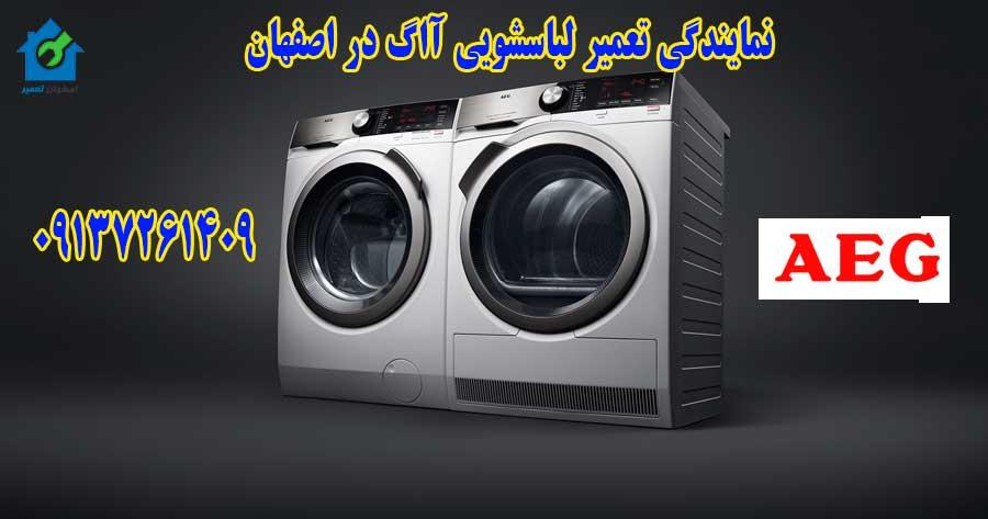 تعمیر لباسشویی AEG آاگ در اصفهان