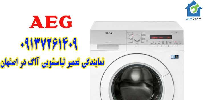 نمایندگی تعمیرات ماشین لباسشویی AEG آاگ اصفهان