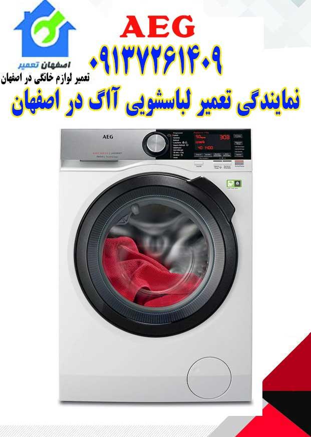 لباسشویی AEG اصفهان