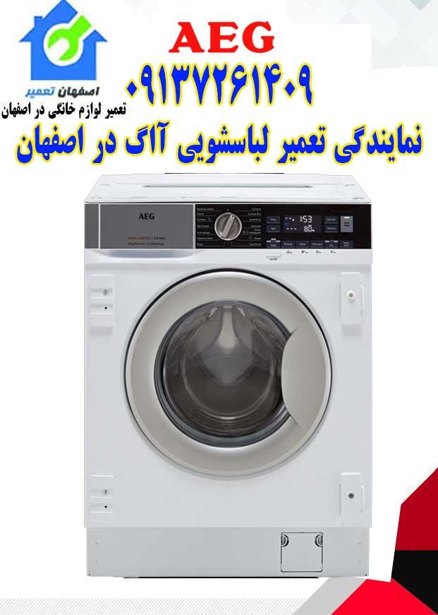آاگ لباسشویی
