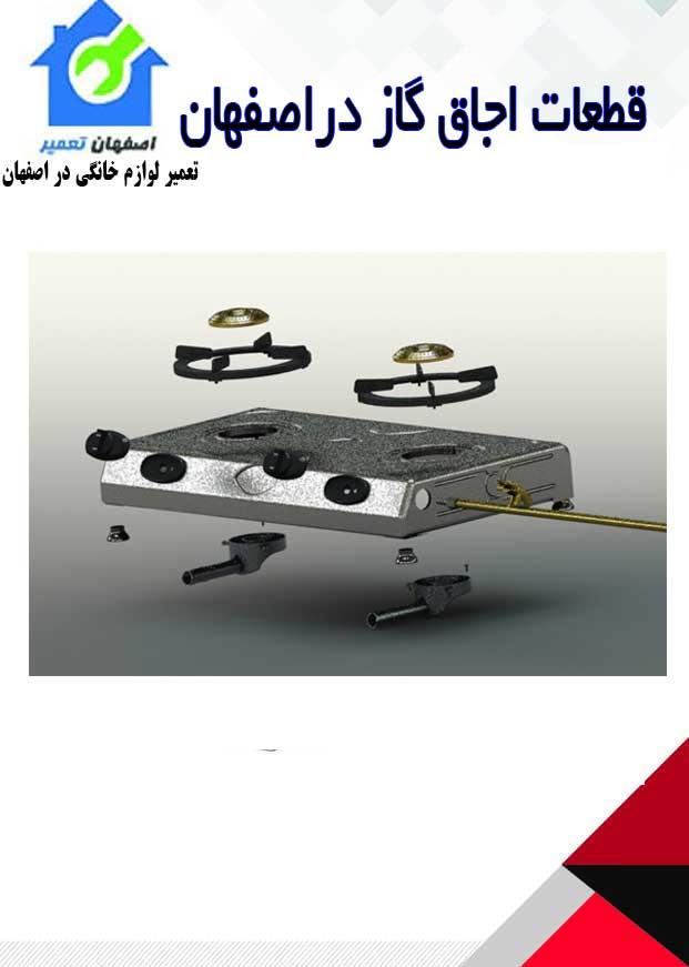 خرید قطعات اجاق گاز در اصفهان