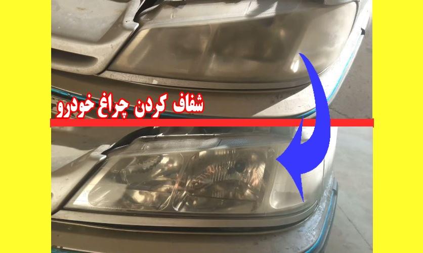 شفاف سازی چراغ اتومبیل
