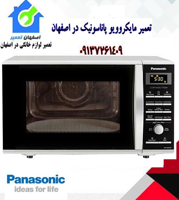 تعمیر ماکروفر پاناسونیک در اصفهان