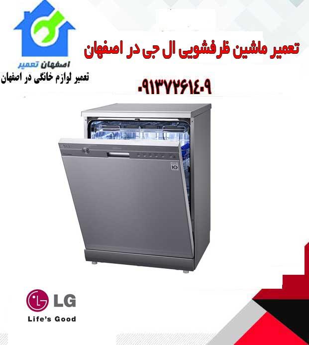 تعمیر ماشین ظرفشویی ال جی در اصفهان