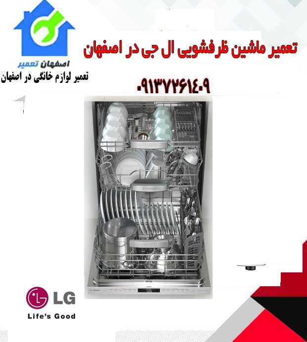 نمایندگی تعمیرات ماشین ظرفشویی ال جی در اصفهان