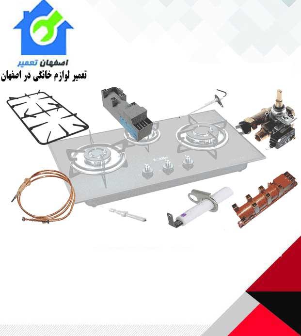 لوازم اجاق گاز در اصفهان