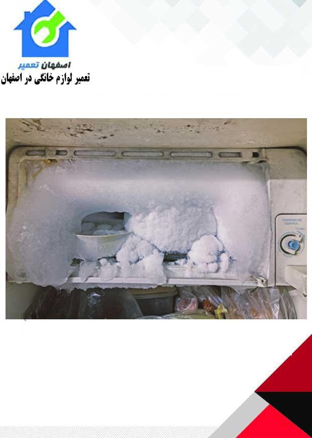 دلیل یخ زدن موارد درون یخچال