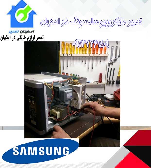 نمایندگی تعمیرات مایکروویو سامسونگ اصفهان