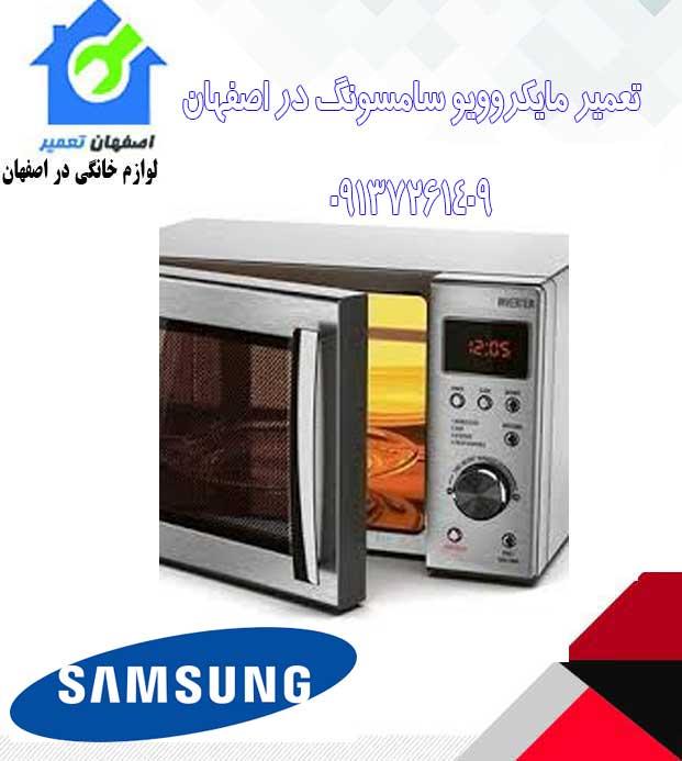نمایندگی تعمیرات مایکرفر سامسونگ اصفهان