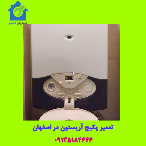 تعمیر پکیج آریستون در اصفهان
