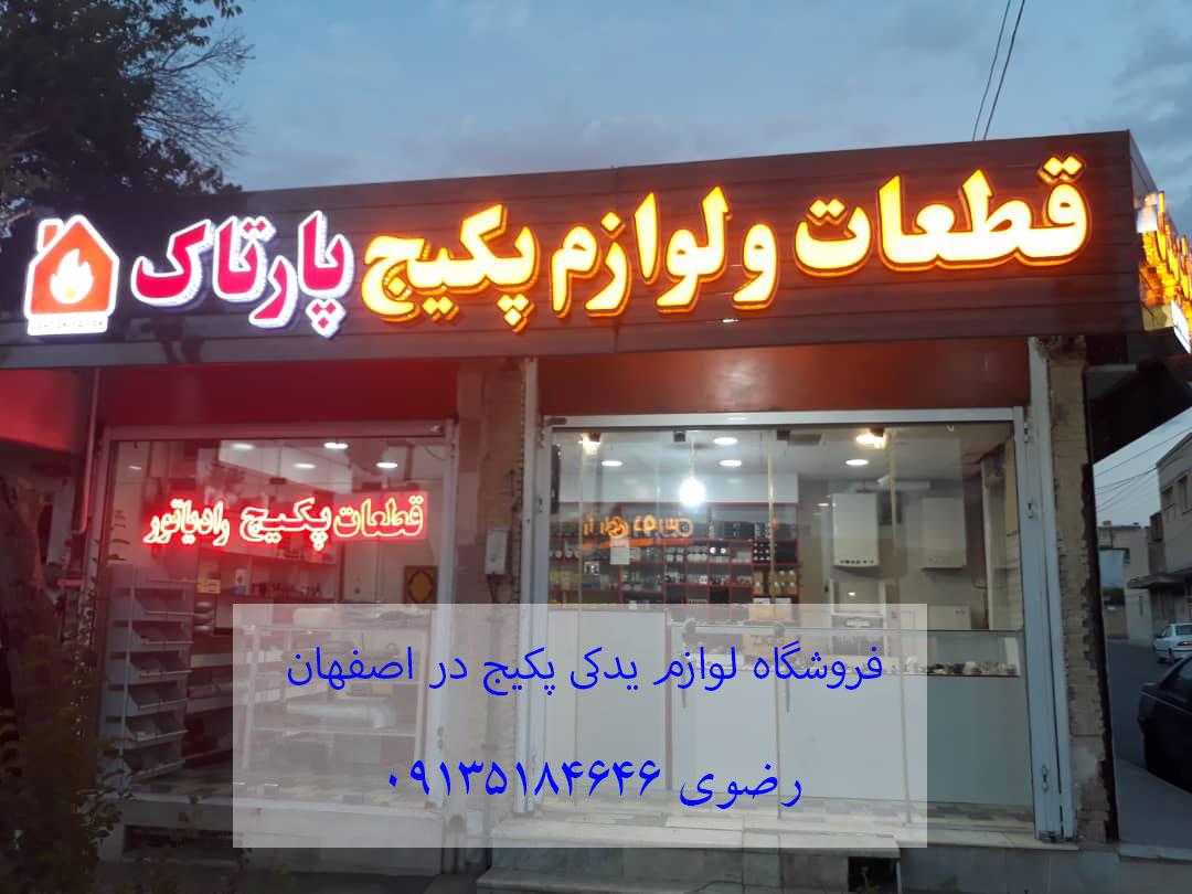 نمایندگی فروش قطعات پکیج در اصفهان