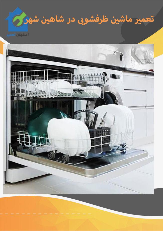 تعمیر ماشین ظرفشویی در شاهین شهر