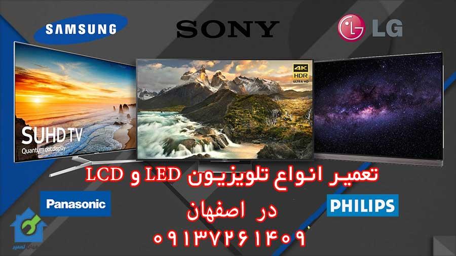 تعمیر تلویزیون ال ای دی (LED) و ال سی دی (LCD) در اصفهان