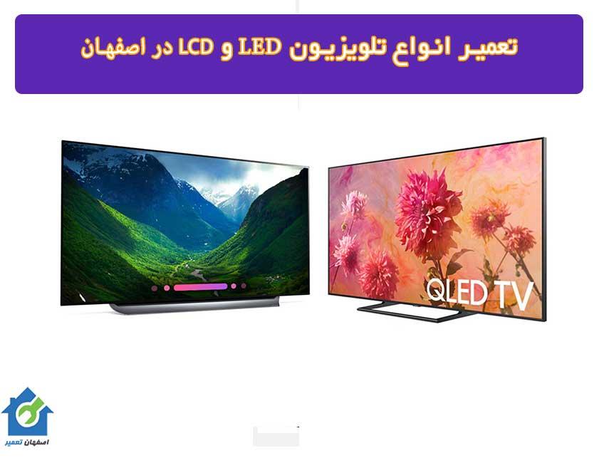 تعمیر تلویزیون ال سی دی در اصفهان