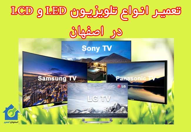 تعمیر تلویزیون در اصفهان