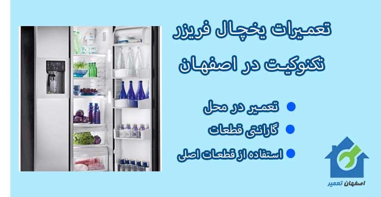 نمایندگی تعمیر یخچال تکنوکیت در اصفهان