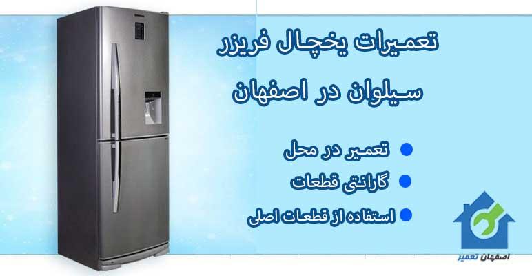 تعمیر یخچال سیلوان در اصفهان