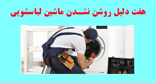 هفت دلیل روشن نشدن ماشین لباسشویی