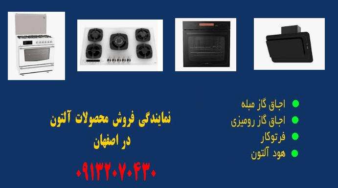 نمایندگی محصولات آلتون اصفهان