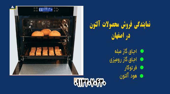نمایندگی فروش فر توکار التون در اصفهان