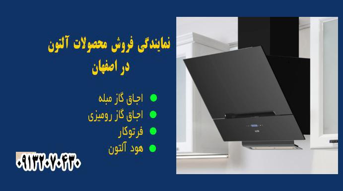 نمایندگی فروش هود التون در اصفهان