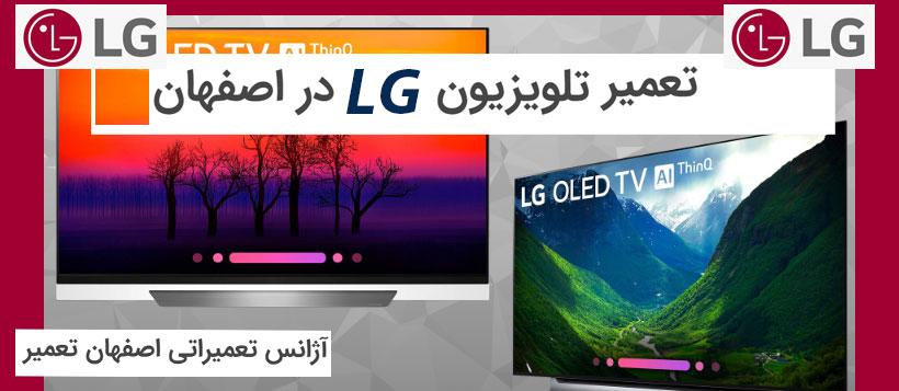 نمایندگی تعمیر تلویزیون ال جی در اصفهان