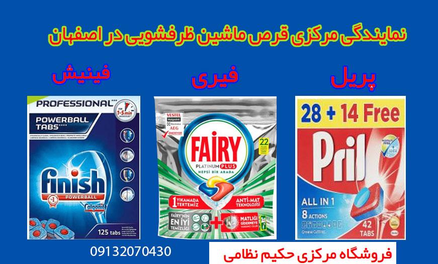 نمایندگی قرص ظرفشویی در اصفهان