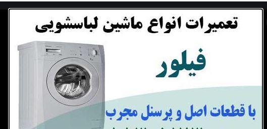 نمایندگی تعمیر لباسشویی فیلور در اصفهان